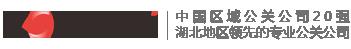武汉展览公司|武汉公关公司|武汉活动策划|武汉企业宣传片-杏彩平台公关